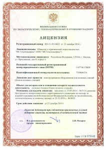 License_for_construction