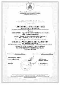 ISO 9001-2015 12.09.2022 Fortis